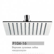 Лейка Ротато подсолнух (люкс) 160х160 мм Р104-16
